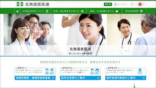北海道民主医療機関連合会