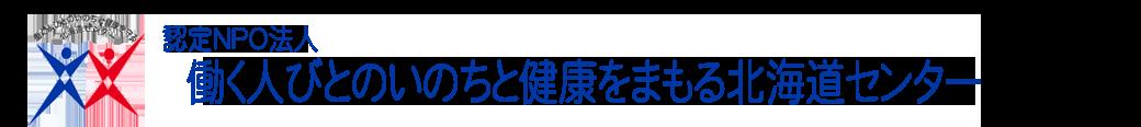 認定NPO法人 働く人びとのいのちと健康をまもる北海道センター